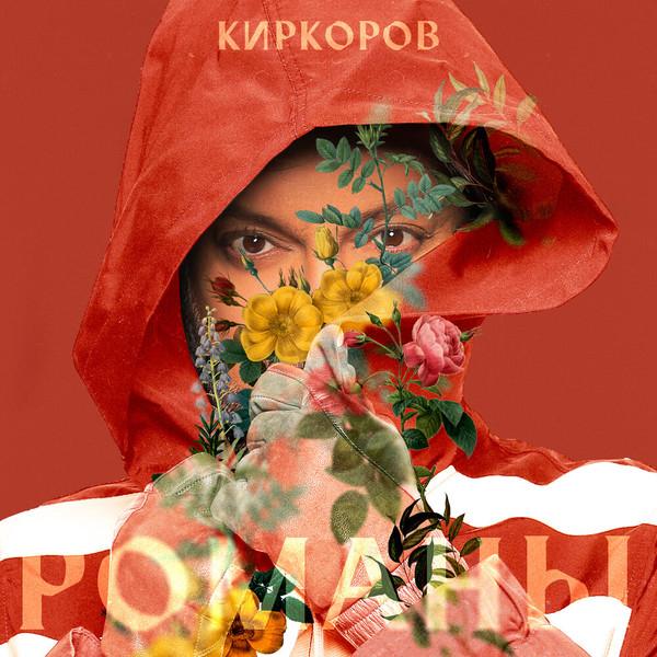 Филипп Киркоров. Романы. Часть 1